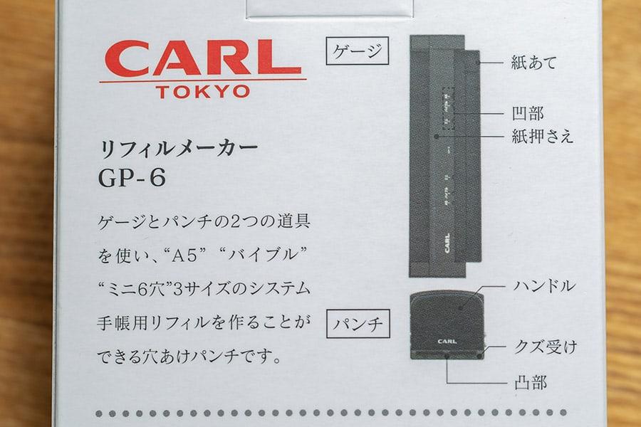 カール事務器 穴あけパンチ リフィルメーカー パッケージの説明文