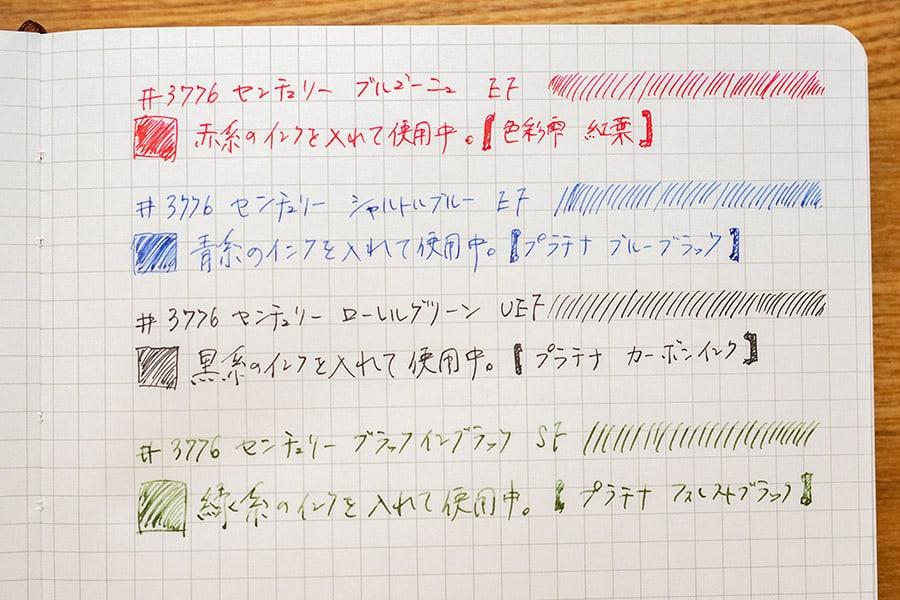 ペン先 UEF・EF・SF 文字幅比較