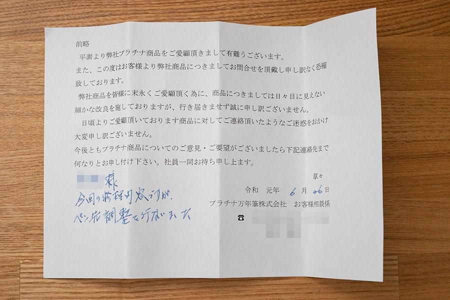 お手紙の内容