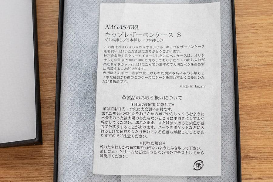 NAGASAWA キップレザーペンケース S について
