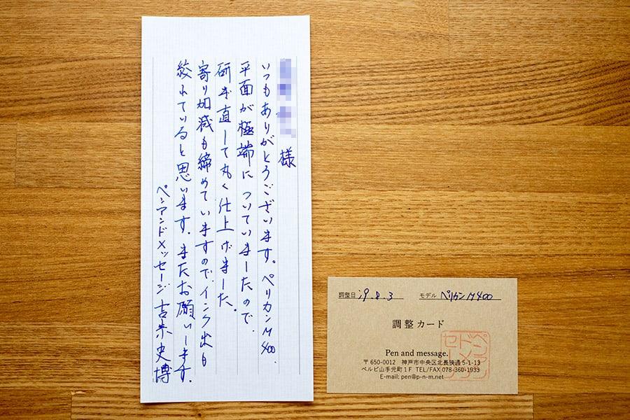 お手紙と調整カード