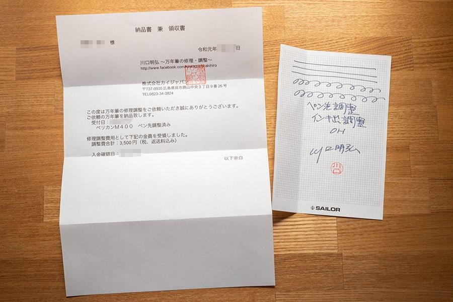 納品書と川口さんのメモ