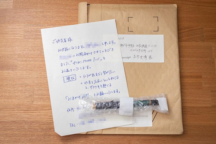 万年筆を郵送する