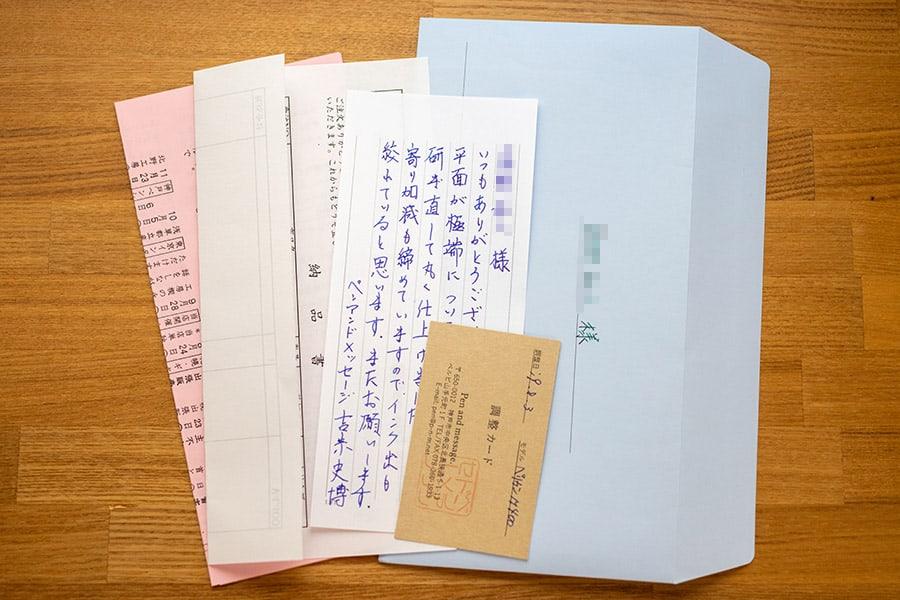 お手紙と調整カードなど