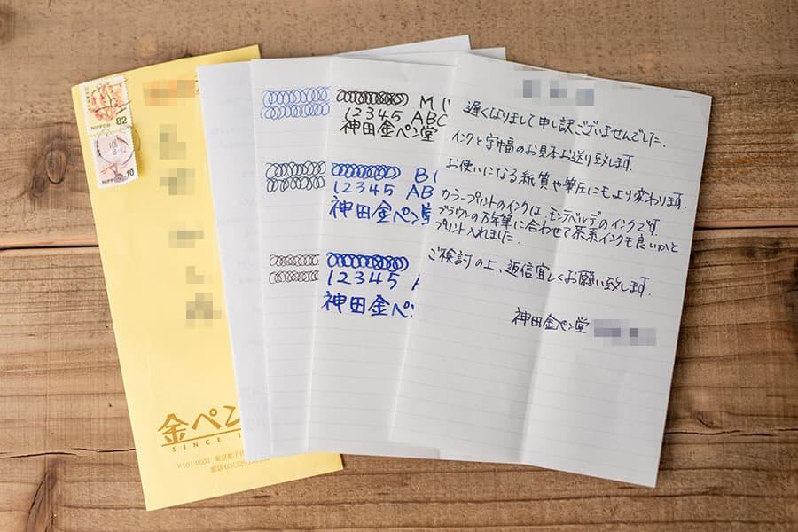 金ペン堂さんから届いた封筒