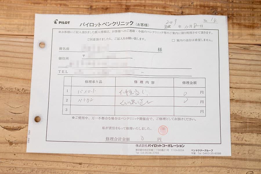 パイロット ペンクリニックの受付表