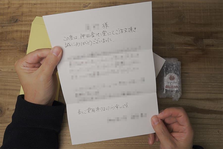 金ペン堂さんから届いたきれいな文字のお手紙
