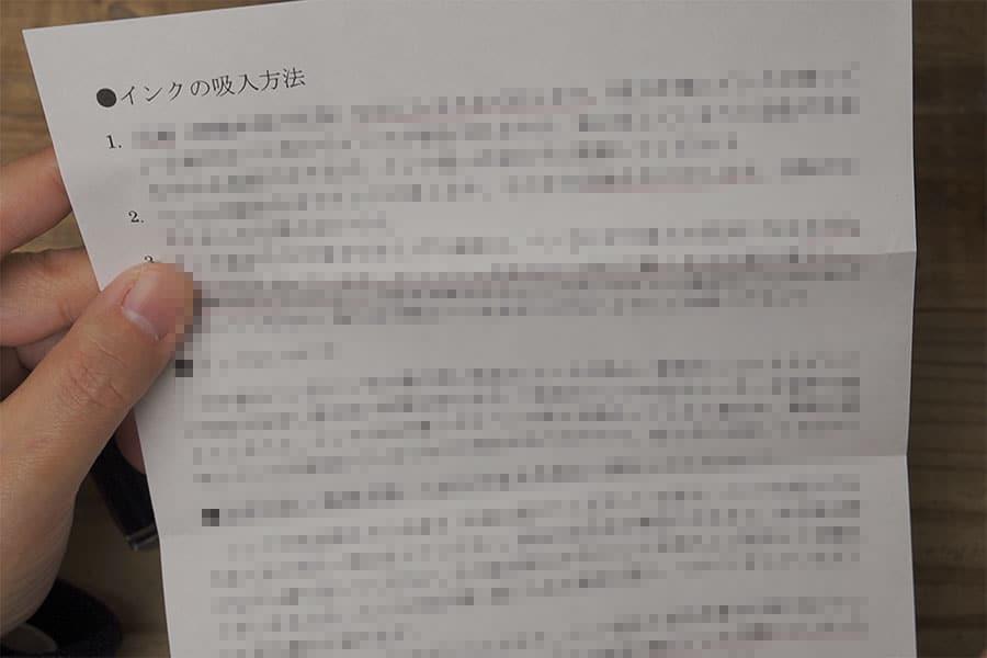 金ペン堂さんオリジナルの万年筆の取り扱い方