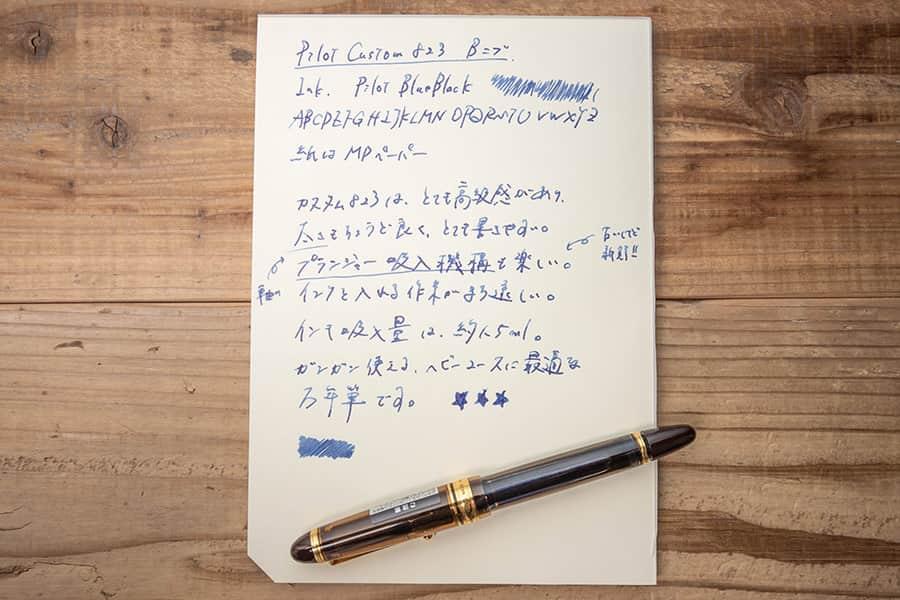 カスタム823 Bニブの書き心地